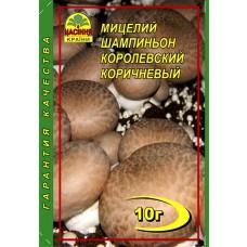 МИЦЕЛИЙ ЗЕРНОВОЙ ШАМПИНЬОН КОРОЛЕВСКИЙ КОРИЧНЕВЫЙ, 10 Г