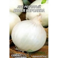 "СЕМЕНА ЛУК РЕПЧАТЫЙ ""БЕЛАЯ КОРОЛЕВА""/, 0,5 Г"