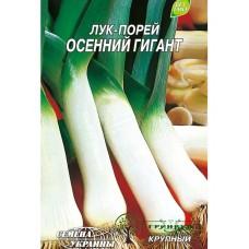 """СЕМЕНА ЛУК ПОРЕЙ """"ОСЕННИЙ ГИГАНТ"""", 1 Г"""