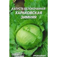 "СЕМЕНА КАПУСТА БЕЛОКОЧАННАЯ ""ХАРЬКОВСКАЯ ЗИМНЯЯ"", 1 Г"