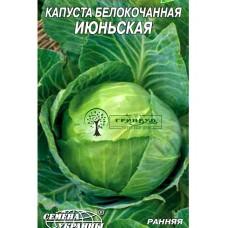 """СЕМЕНА КАПУСТА БЕЛОКОЧАННАЯ """"ИЮНЬСКАЯ"""", 1 Г"""