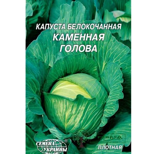 """СЕМЕНА КАПУСТА БЕЛОКОЧАННАЯ """"КАМЕННАЯ ГОЛОВА"""", 0,5 Г"""