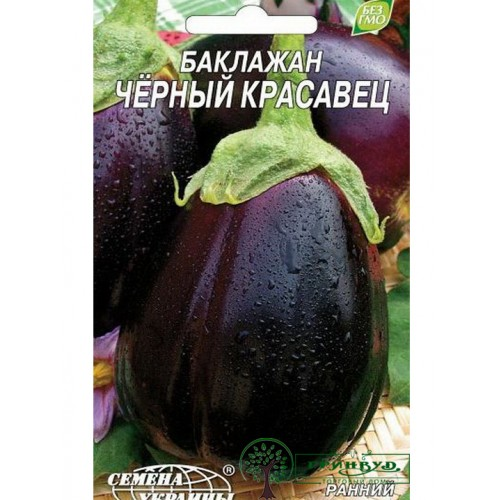 "СЕМЕНА БАКЛАЖАН ""ЧЕРНЫЙ КРАСАВЕЦ"", 0,5 Г"