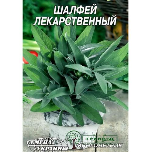 СЕМЕНА ШАЛФЕЙ ЛЕКАРСТВЕННЫЙ, 0,3 Г