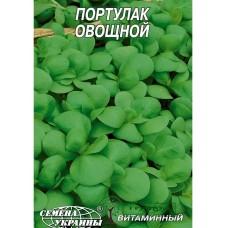 СЕМЕНА ПОРТУЛАК ОВОЩНОЙ/, 0,3 Г