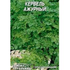 СЕМЕНА КЕРВЕЛЬ АЖУРНЫЙ/, 1 Г