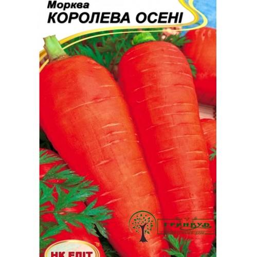 """СЕМЕНА МОРКОВЬ ДЛЯ ХРАНЕНИЯ """"КОРОЛЕВА ОСЕНИ"""", 1 Г"""
