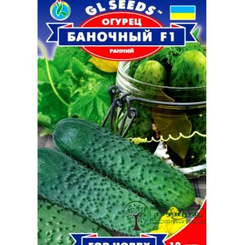 "СЕМЕНА ОГУРЕЦ РАННИЙ ""БАНОЧНЫЙ F1"", 10 ШТ. /GL SEEDS/"