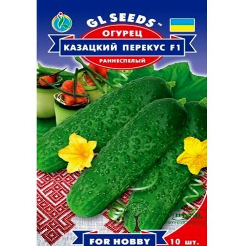 "СЕМЕНА ОГУРЕЦ ""КАЗАЦКИЙ ПЕРЕКУС F1"", 10 ШТ. /GL SEEDS/"