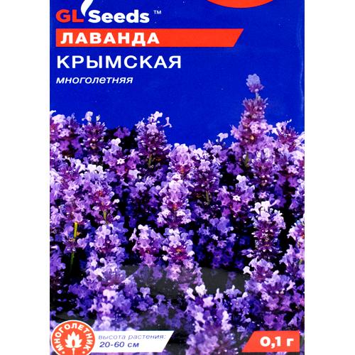 СЕМЕНА ЛАВАНДА КРЫМСКАЯ, 0,1 Г /GL SEEDS/