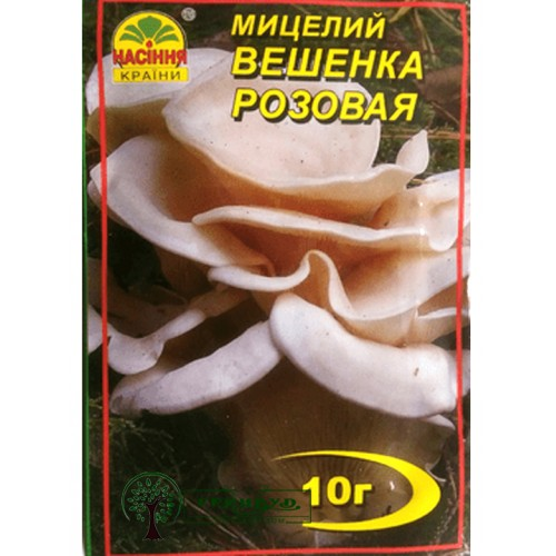 МИЦЕЛИЙ ЗЕРНОВОЙ ВЕШЕНКА РОЗОВАЯ, 10 Г