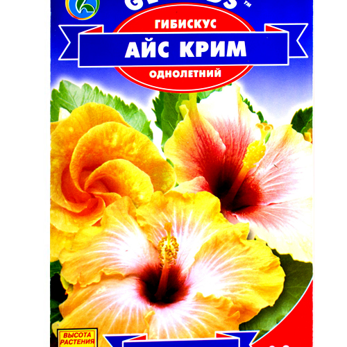 "СЕМЕНА ГИБИСКУС ""АЙС КРИМ"", 0,2 Г GL SEEDS"