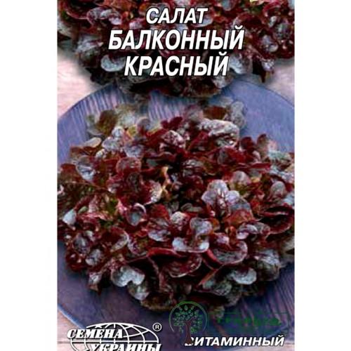 """СЕМЕНА САЛАТ """"БАЛКОННЫЙ КРАСНЫЙ"""", 0,5 Г"""