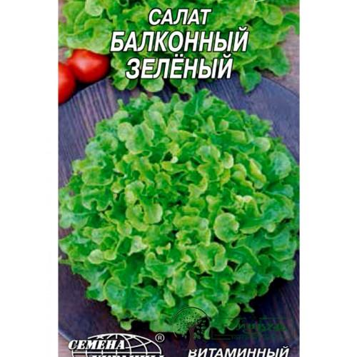 """Купить СЕМЕНА САЛАТ """"БАЛКОННЫЙ ЗЕЛЕНЫЙ"""", 0,5 Г"""