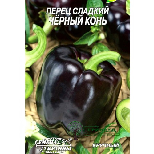 """Купить СЕМЕНА ПЕРЕЦ СЛАДКИЙ """"ЧЕРНЫЙ КОНЬ"""", 0,3 Г"""