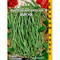 """СЕМЕНА ЭКОНОМ ПАК - ФАСОЛЬ КИТАЙСКАЯ """"ВИГНА"""", 10 Г"""