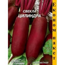 """СЕМЕНА ЭКОНОМ ПАК - СВЕКЛА """"ЦИЛИНДРА"""", 20 Г"""